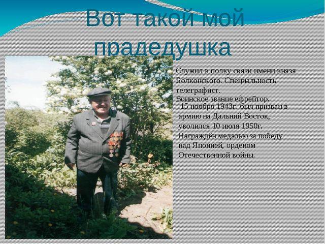 Вот такой мой прадедушка Служил в полку связи имени князя Болконского. Специ...