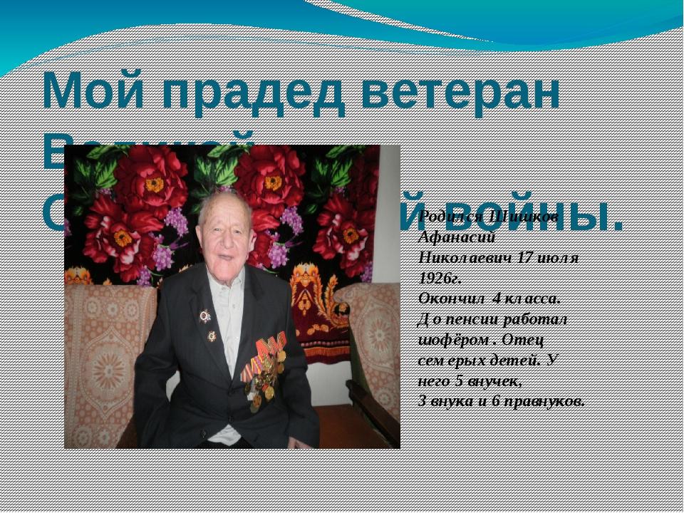 Мой прадед ветеран Великой Отечественной войны. Родился Шишков Афанасий Никол...