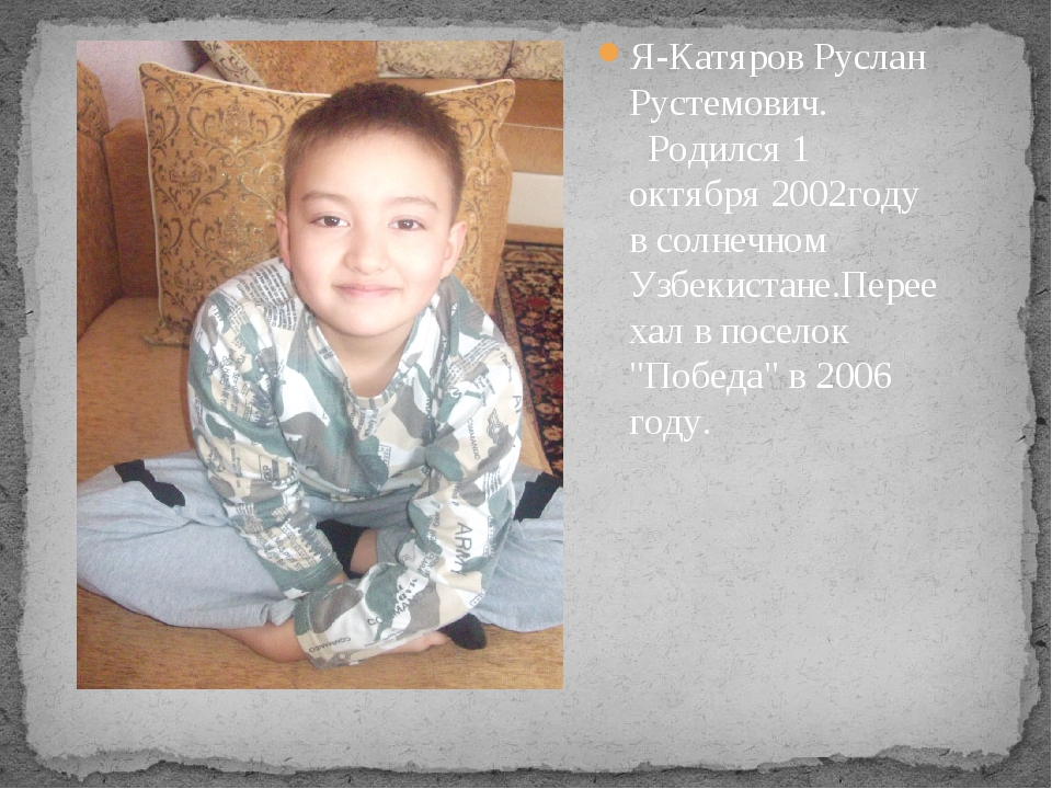 Я-Катяров Руслан Рустемович. Родился 1 октября 2002году в солнечном Узбекиста...