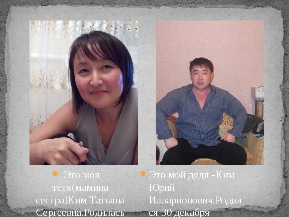Это моя тетя(мамина сестра)Ким Татьяна Сергеевна.Родилась 6 мая 1977году Это...