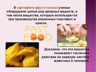 В картофеле фри и чипсах ученые обнаружили целый ряд вредных веществ, в том ч