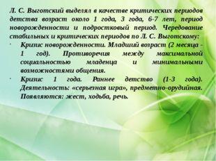 Л. С. Выготский выделял в качестве критических периодов детства возраст окол