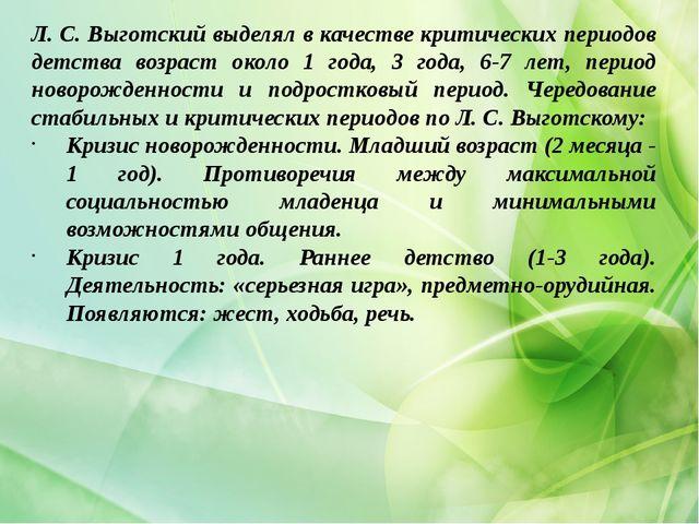 Л. С. Выготский выделял в качестве критических периодов детства возраст окол...