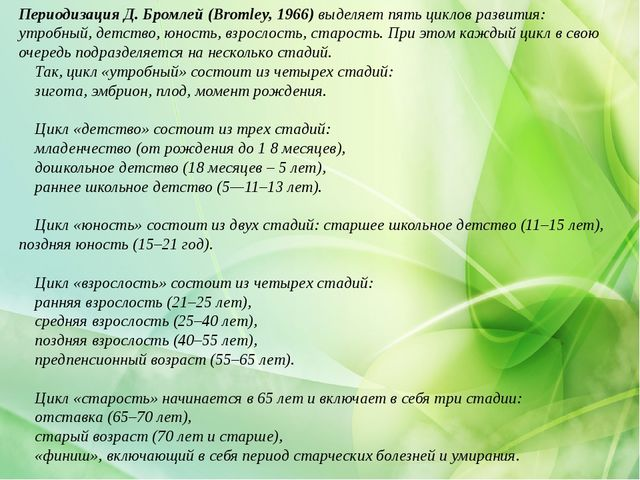 Периодизация Д. Бромлей (Bromley, 1966)выделяет пять циклов развития: утроб...