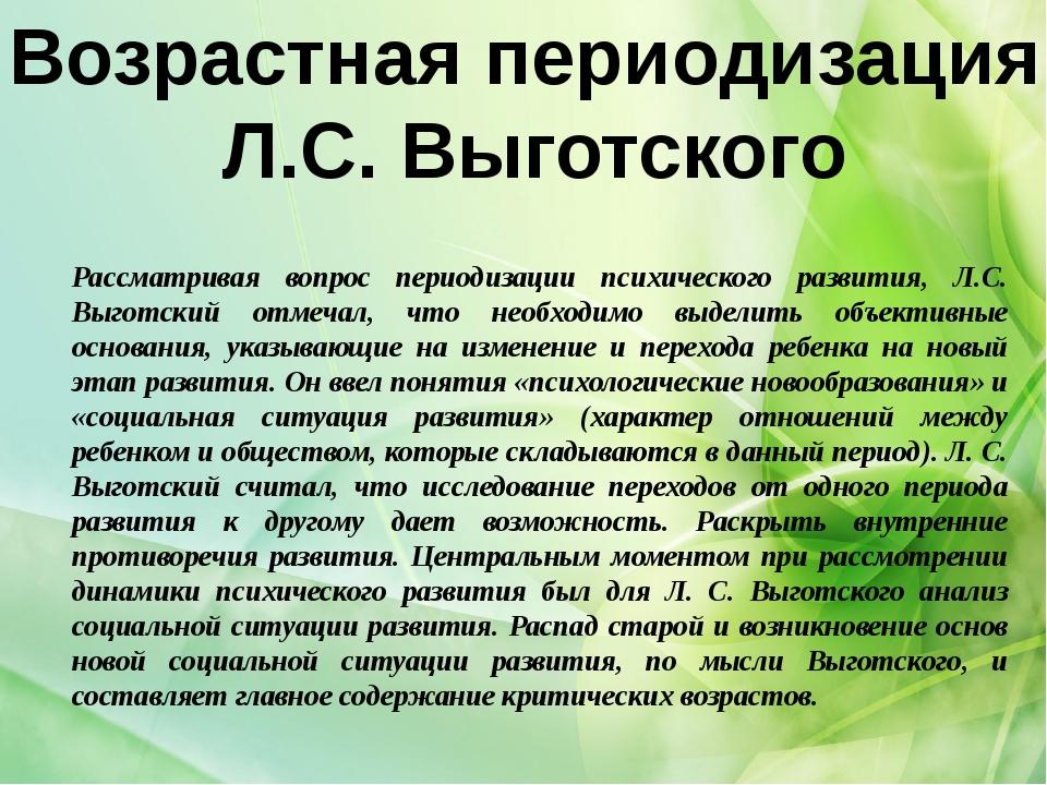 Рассматривая вопрос периодизации психического развития, Л.С. Выготский отмеч...