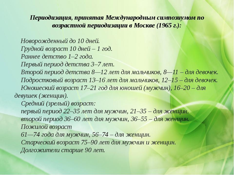 Периодизация, принятая Международным симпозиумом по возрастной периодизации...