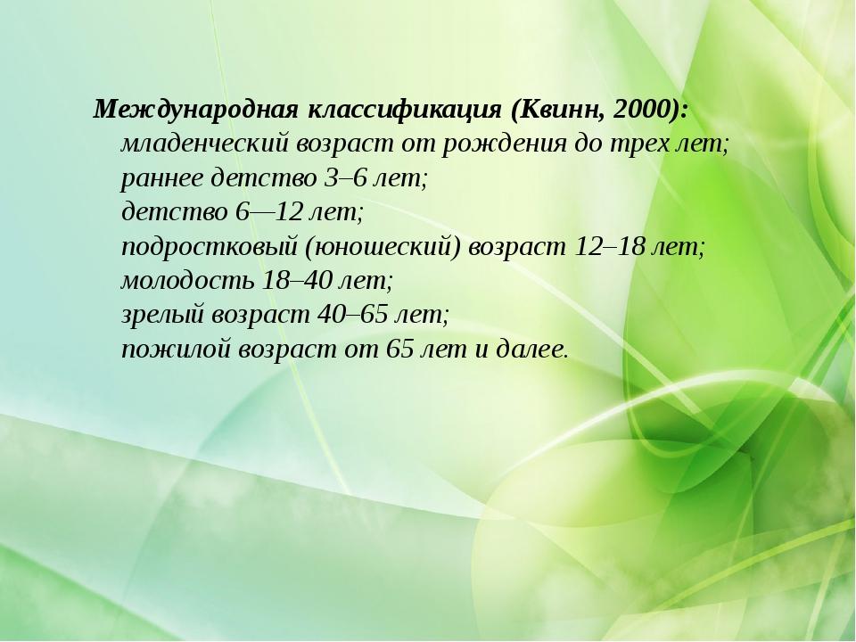 Международная классификация (Квинн, 2000):  младенческий возраст от рожде...