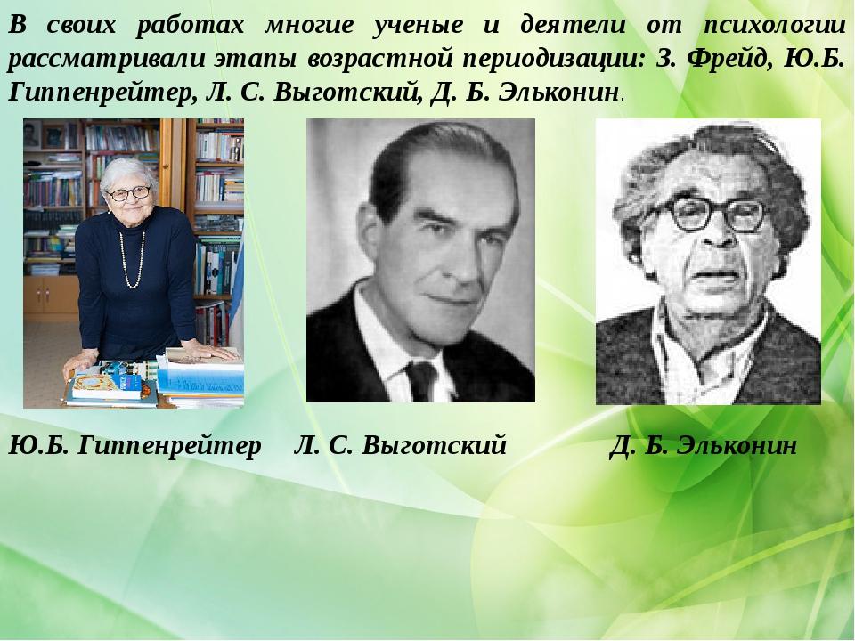 В своих работах многие ученые и деятели от психологии рассматривали этапы во...