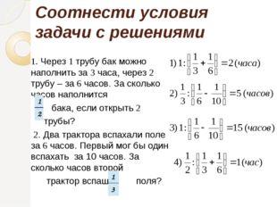 Соотнести условия задачи с решениями 1. Через 1 трубу бак можно наполнить за