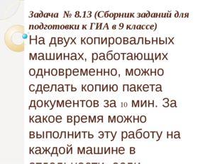 Задача № 8.13 (Сборник заданий для подготовки к ГИА в 9 классе) На двух копир