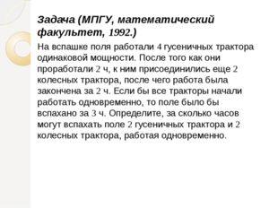 Задача (МПГУ, математический факультет, 1992.) На вспашке поля работали 4 гус