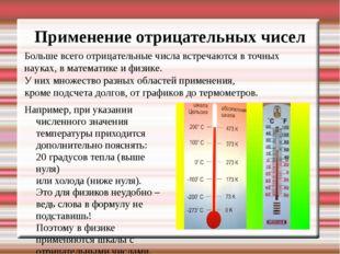 Применение отрицательных чисел Например, при указании численного значения тем