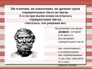 Ни египтяне, ни вавилоняне, ни древние греки отрицательных чисел не знали. А