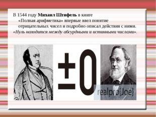 В 1544 году Михаил Штифель в книге «Полная арифметика» впервые ввел понятие о