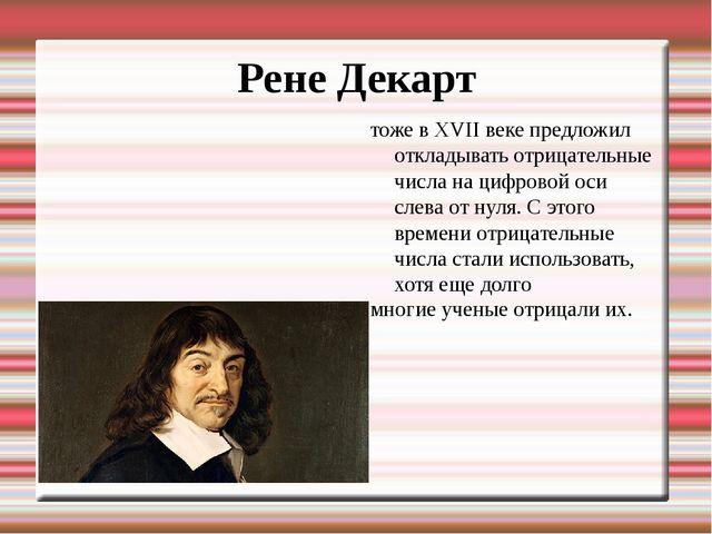 Рене Декарт тоже в XVII веке предложил откладывать отрицательные числа на циф...