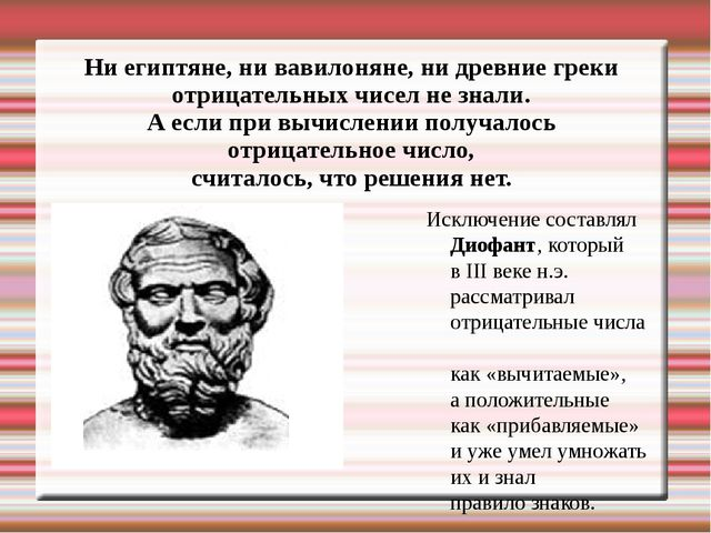 Ни египтяне, ни вавилоняне, ни древние греки отрицательных чисел не знали. А...