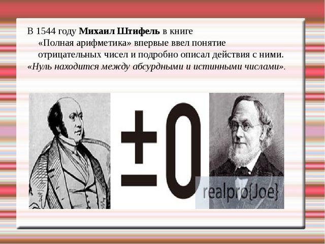 В 1544 году Михаил Штифель в книге «Полная арифметика» впервые ввел понятие о...