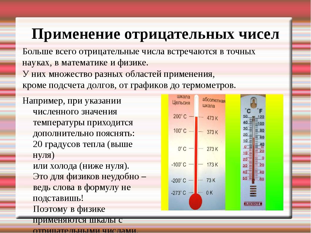 Применение отрицательных чисел Например, при указании численного значения тем...