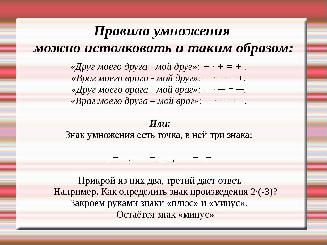 Правила умножения можно истолковать и таким образом: «Друг моего друга - мой...