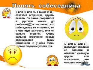:( или :-( или =(, а также )= и ): означает огорчение, грусть, печаль. Он так