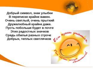 Добрый символ, знак улыбки В переписке крайне важен. Очень светлый, очень пры