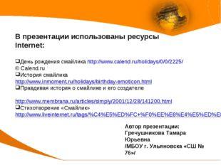В презентации использованы ресурсы Internet: День рождения смайлика http://ww