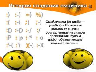  Смайликами (от smile — улыбка) в Интернете называют значки, составленные из
