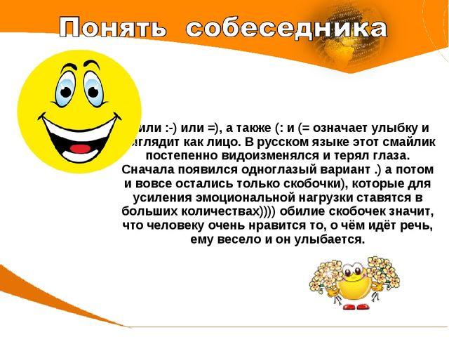 :) или :-) или =), а также (: и (= означает улыбку и выглядит как лицо. В ру...