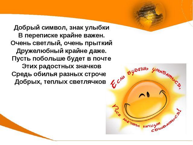 Добрый символ, знак улыбки В переписке крайне важен. Очень светлый, очень пры...
