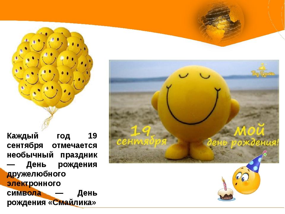 Каждый год 19 сентября отмечается необычный праздник — День рождения дружелюб...