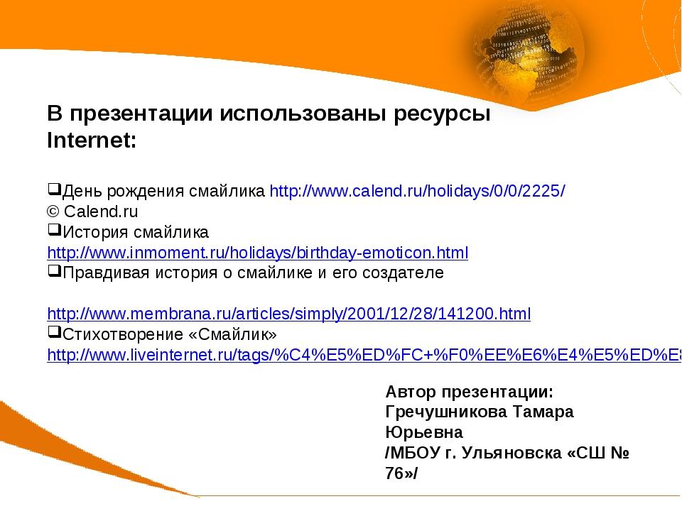 В презентации использованы ресурсы Internet: День рождения смайлика http://ww...