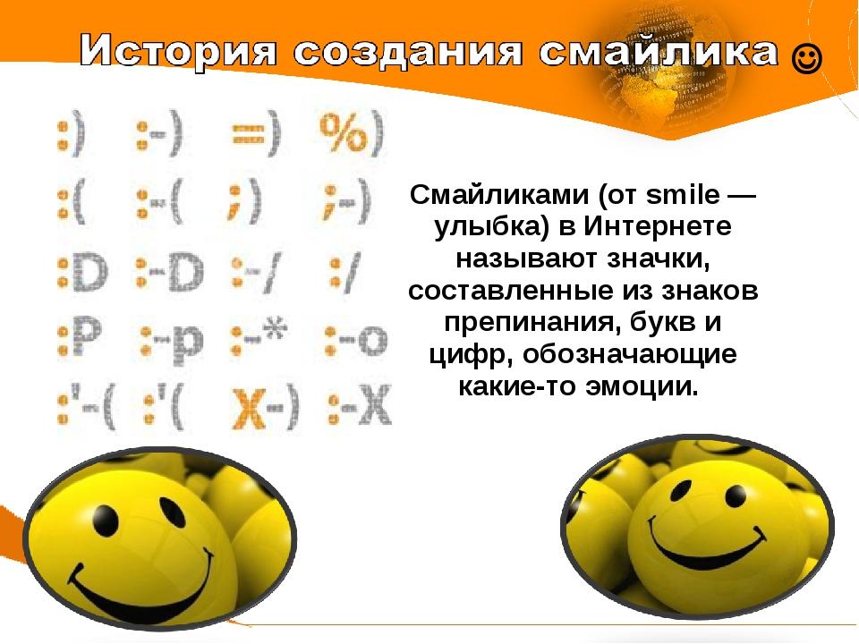  Смайликами (от smile — улыбка) в Интернете называют значки, составленные из...