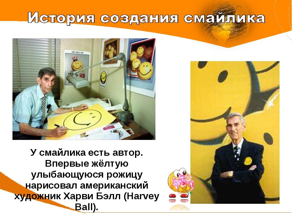 У смайлика есть автор. Впервые жёлтую улыбающуюся рожицу нарисовал американс...