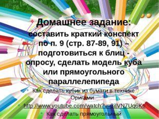 Домашнее задание: составить краткий конспект по п. 9 (стр. 87-89, 91) – подго