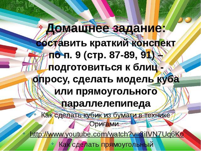 Домашнее задание: составить краткий конспект по п. 9 (стр. 87-89, 91) – подго...