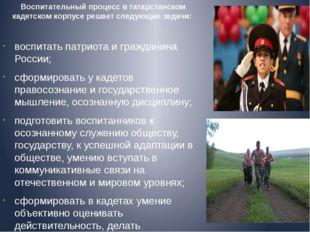 Воспитательный процесс в татарстанском кадетском корпусе решает следующие зад
