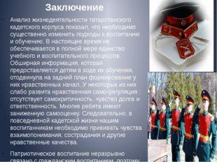 Заключение Анализ жизнедеятельности татарстанского кадетского корпуса показал