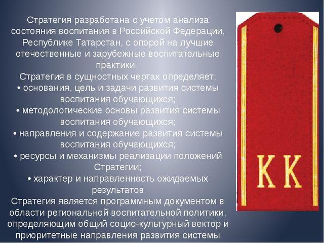 Стратегия разработана с учетом анализа состояния воспитания в Российской Фед...