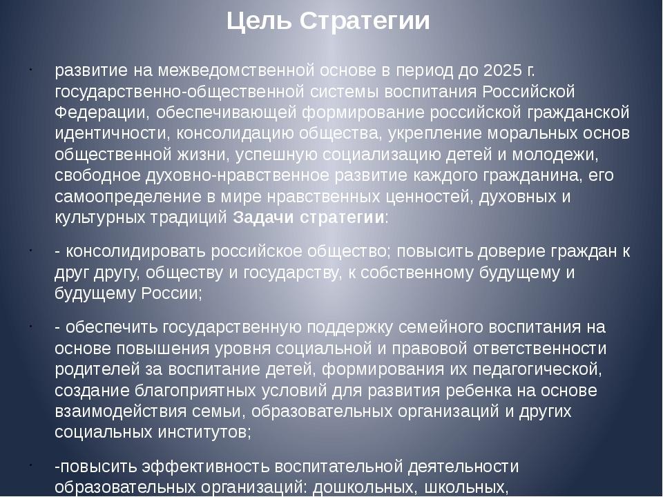 Цель Стратегии развитие на межведомственной основе в период до 2025 г. госуда...