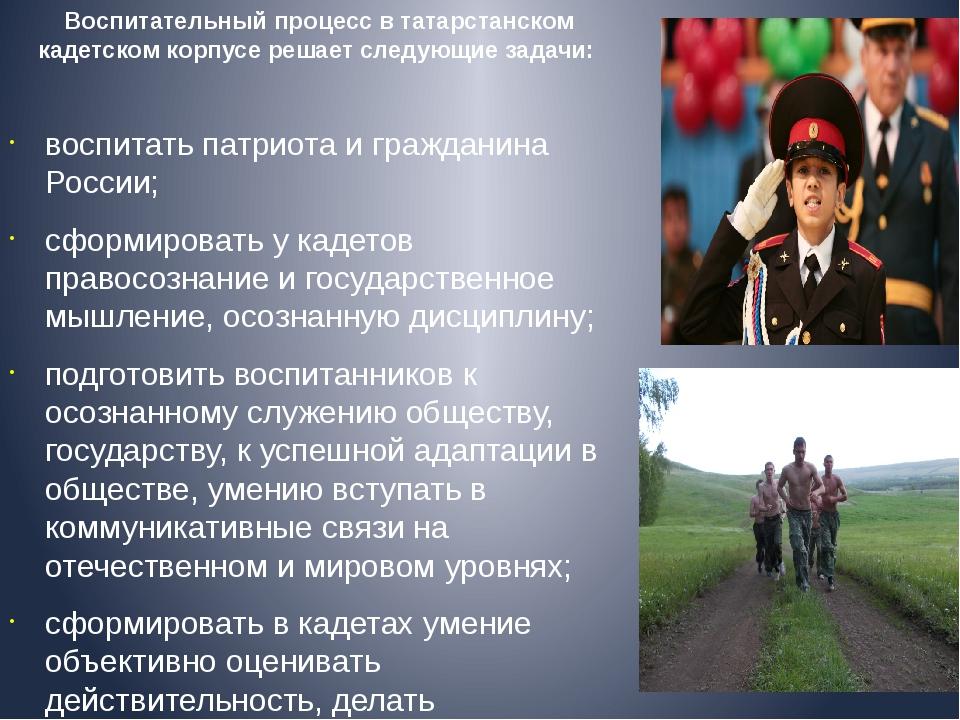 Воспитательный процесс в татарстанском кадетском корпусе решает следующие зад...