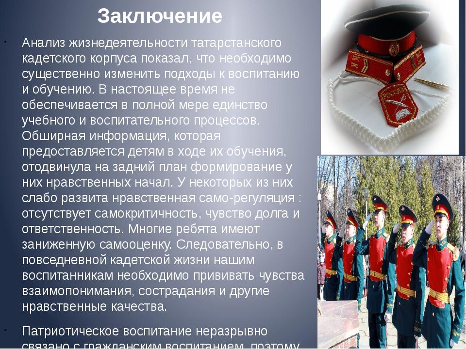 Заключение Анализ жизнедеятельности татарстанского кадетского корпуса показал...