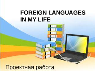Проектная работа учащихся 11 класса МАОУ СОШ №3 города Калининград FOREIGN LA