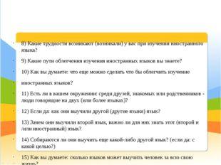 8) Какие трудности возникают (возникали) у вас при изучении иностранного язы