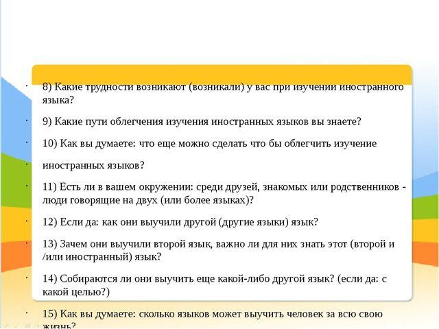 8) Какие трудности возникают (возникали) у вас при изучении иностранного язы...