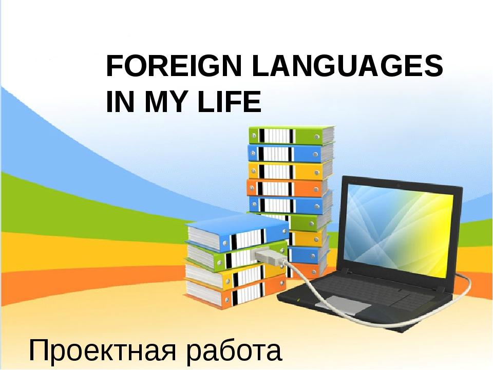 Проектная работа учащихся 11 класса МАОУ СОШ №3 города Калининград FOREIGN LA...