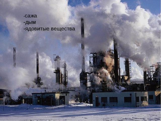 -сажа -дым -ядовитые вещества