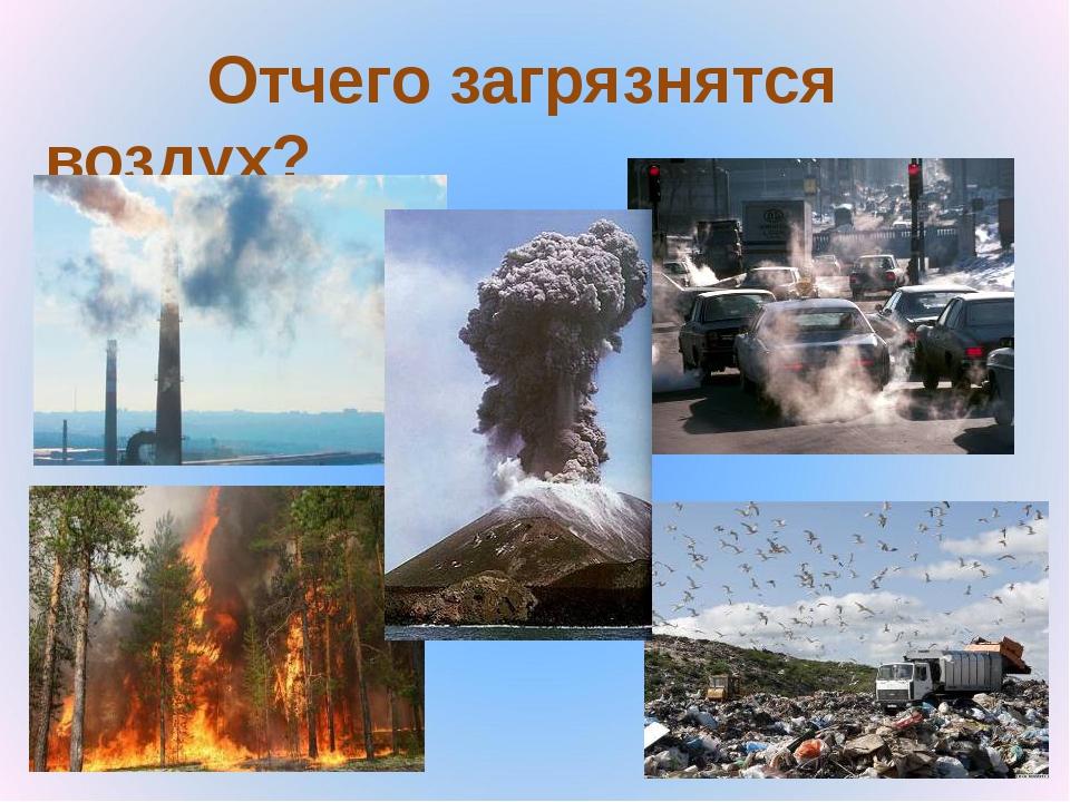 Отчего загрязнятся воздух?