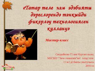 «Татар теле һәм әдәбияты дәресләрендә тәнкыйди фикерләү технологиясен куллану
