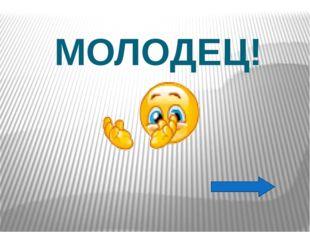 МОЛОДЕЦ!
