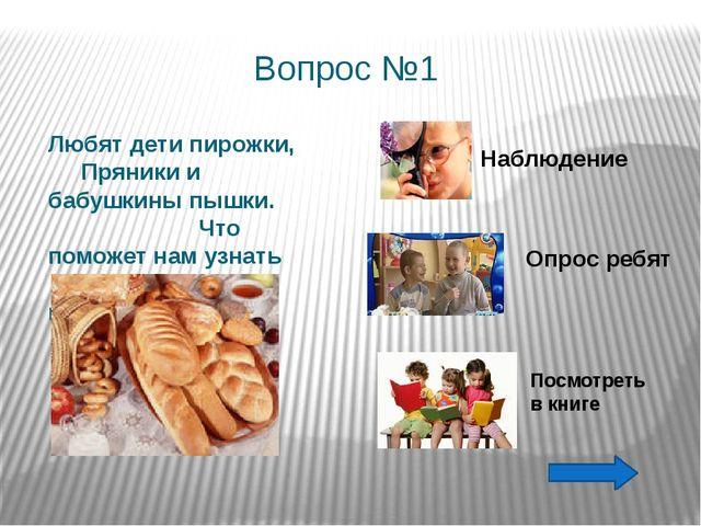Вопрос №1 Любят дети пирожки, Пряники и бабушкины пышки. Что поможет нам узна...